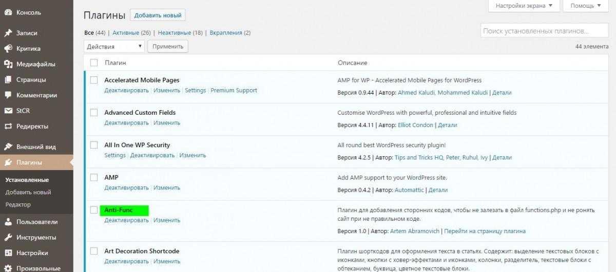 Удобный способ добавления кода через пустой плагин • Финты WordPress • 1