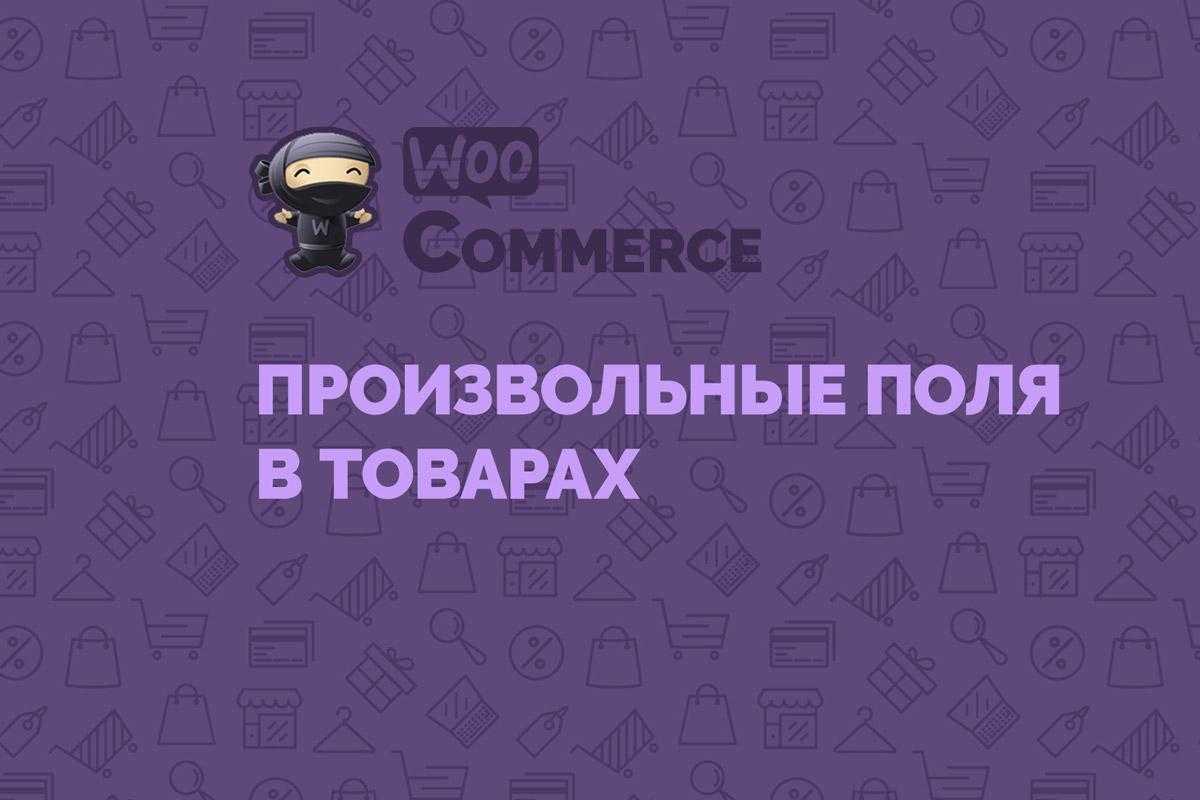 Произвольные поля для вариативных товаров WooCommerce • 2 • Финты WordPress