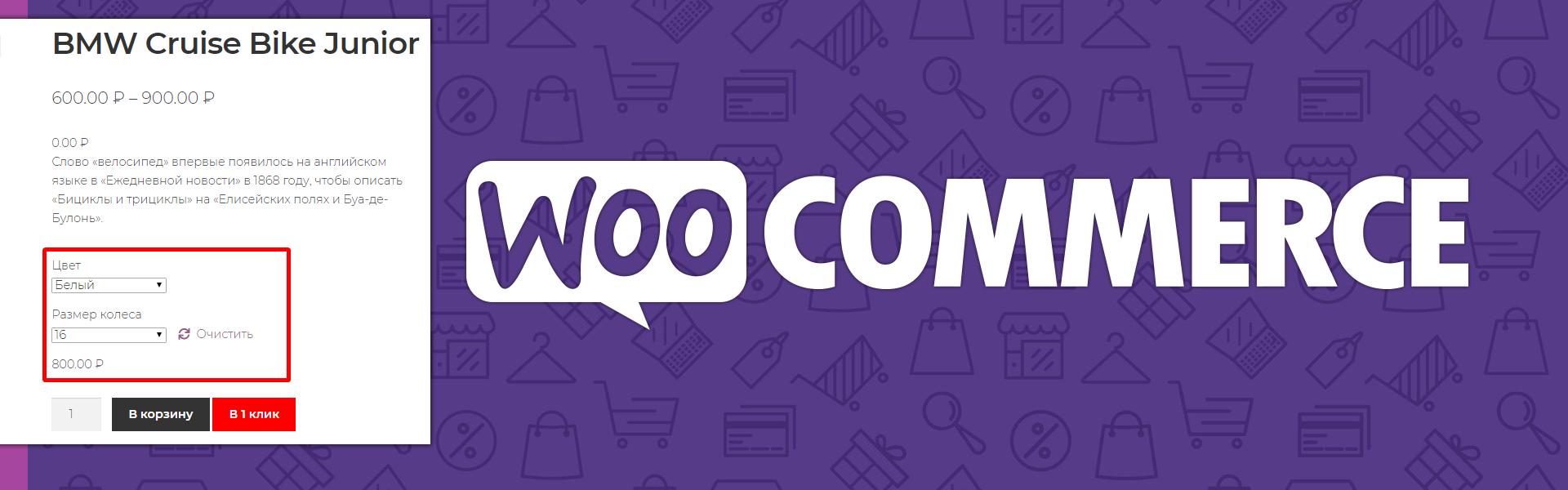 Произвольные поля для вариативных товаров WooCommerce • 1 • Финты WordPress