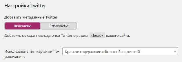 Настройка Yoast. Настройка Твиттера