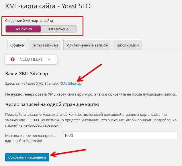 Настройка Yoast. XML-карта сайта