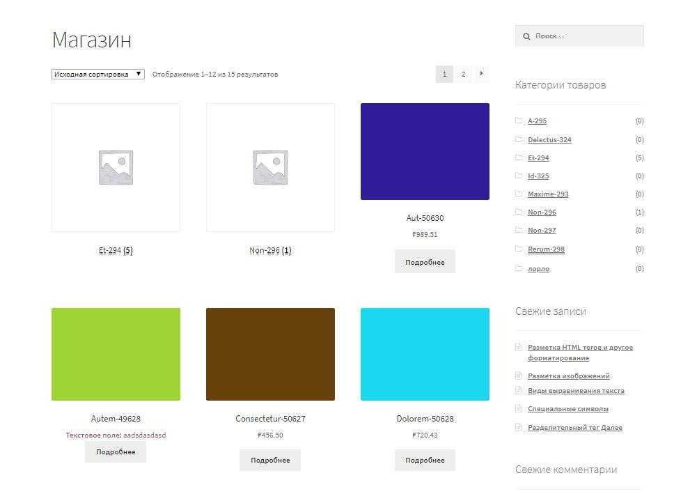 Внешний вид страницы архива товаров в режиме каталога