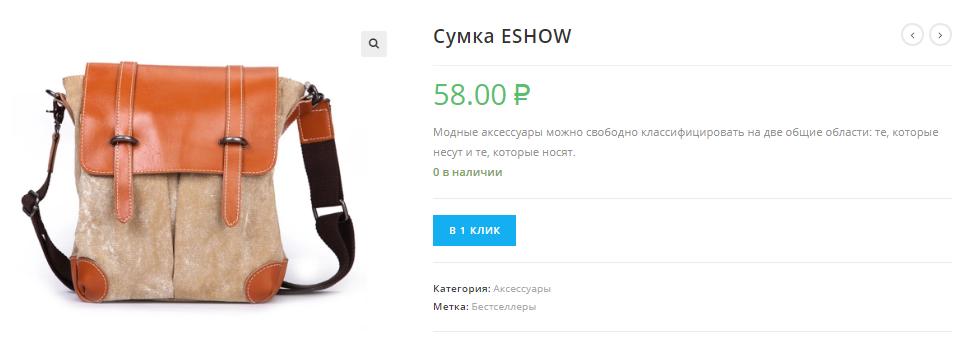 Плагин Art WooCommerce Order One Click включает режим каталога и заказать в один клик • 5 • Финты WordPress