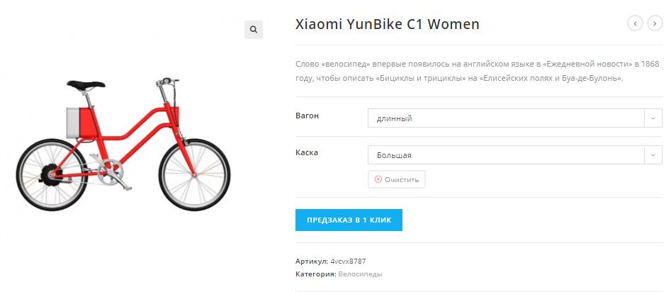 Плагин Art WooCommerce Order One Click включает режим каталога и заказать в один клик • 6 • Финты WordPress