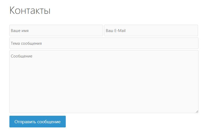 WordPress. Простая форма обратной связи на Ajax • 7 • WPRUSe
