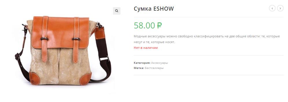Плагин Art WooCommerce Order One Click включает режим каталога и заказать в один клик • 3 • Финты WordPress