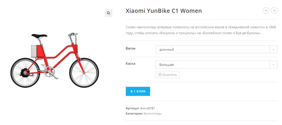 Плагин Art WooCommerce Order One Click включает режим каталога и заказать в один клик • 4 • Финты WordPress