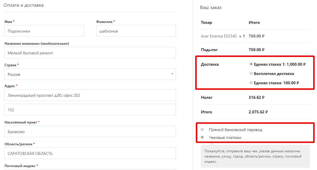 WooCommerce. Стандартный внешний вид способов оплаты и доставки на странице оформления заказа