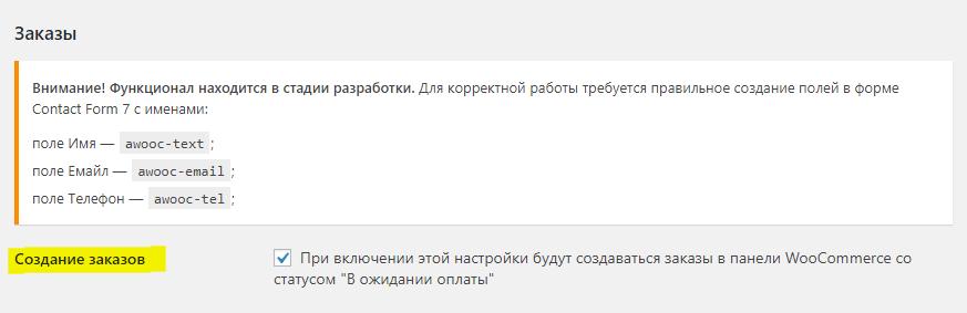 Плагин Art WooCommerce Order One Click включает режим каталога и заказать в один клик • 8 • Финты WordPress