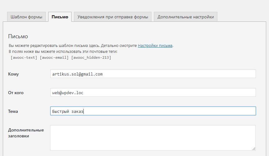 Плагин Art WooCommerce Order One Click включает режим каталога и заказать в один клик • 9 • Финты WordPress