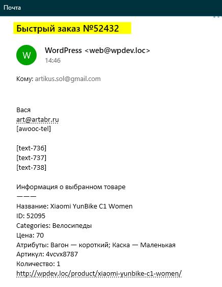 Плагин Art WooCommerce Order One Click включает режим каталога и заказать в один клик • 10 • Финты WordPress