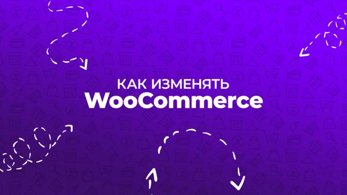 Как изменять WooCommerce