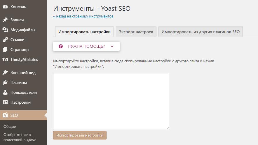 Настройки Yoast SEO. Импорт данных