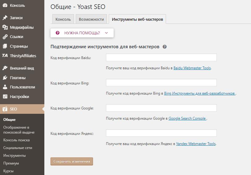 Настройка Yoast. Инструменты вебмастеров