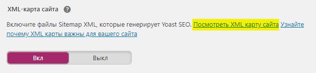Настройка Yoast. XLM карта сайта