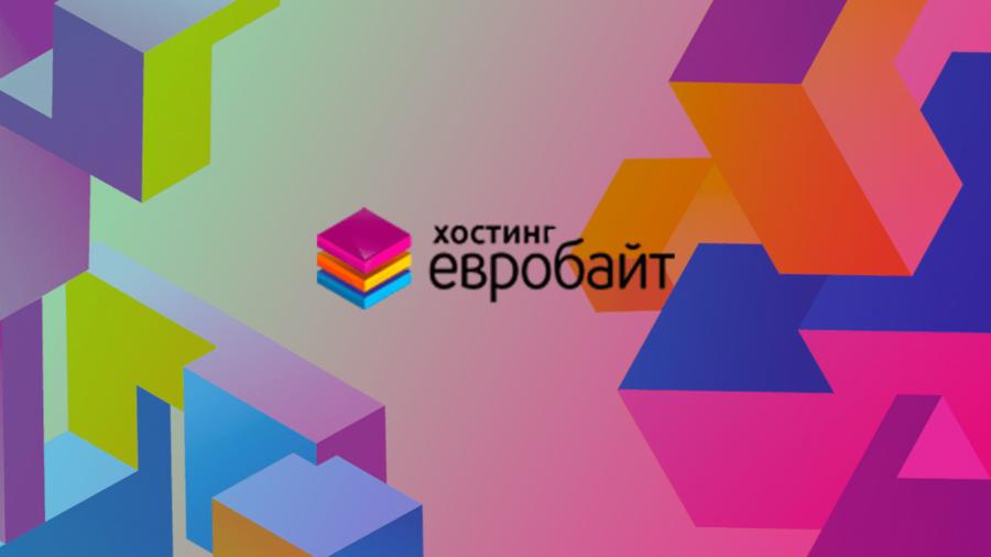 Хостинг ЕВРОБАЙТ • 1 • Финты WordPress