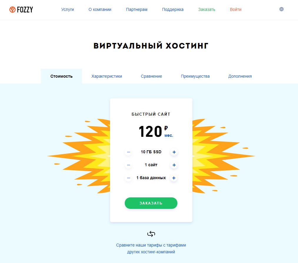 Хостинг Fozzy • 1 • Финты WordPress