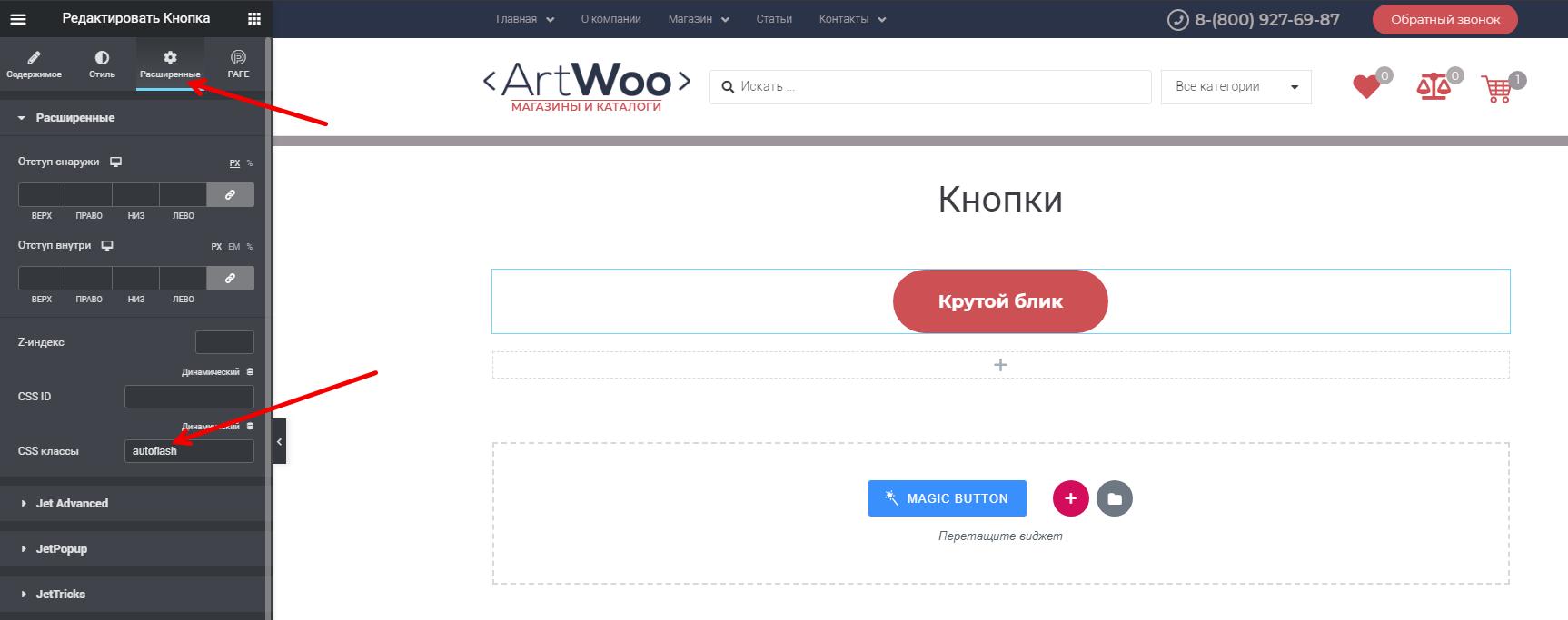 Кнопка с бликом для Divi и Elementor • 3 • Финты WordPress
