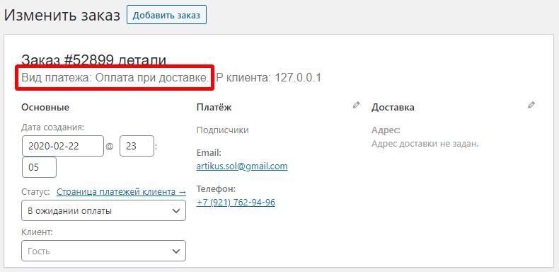 Плагин Art WooCommerce Order One Click включает режим каталога и заказать в один клик • 15 • Финты WordPress