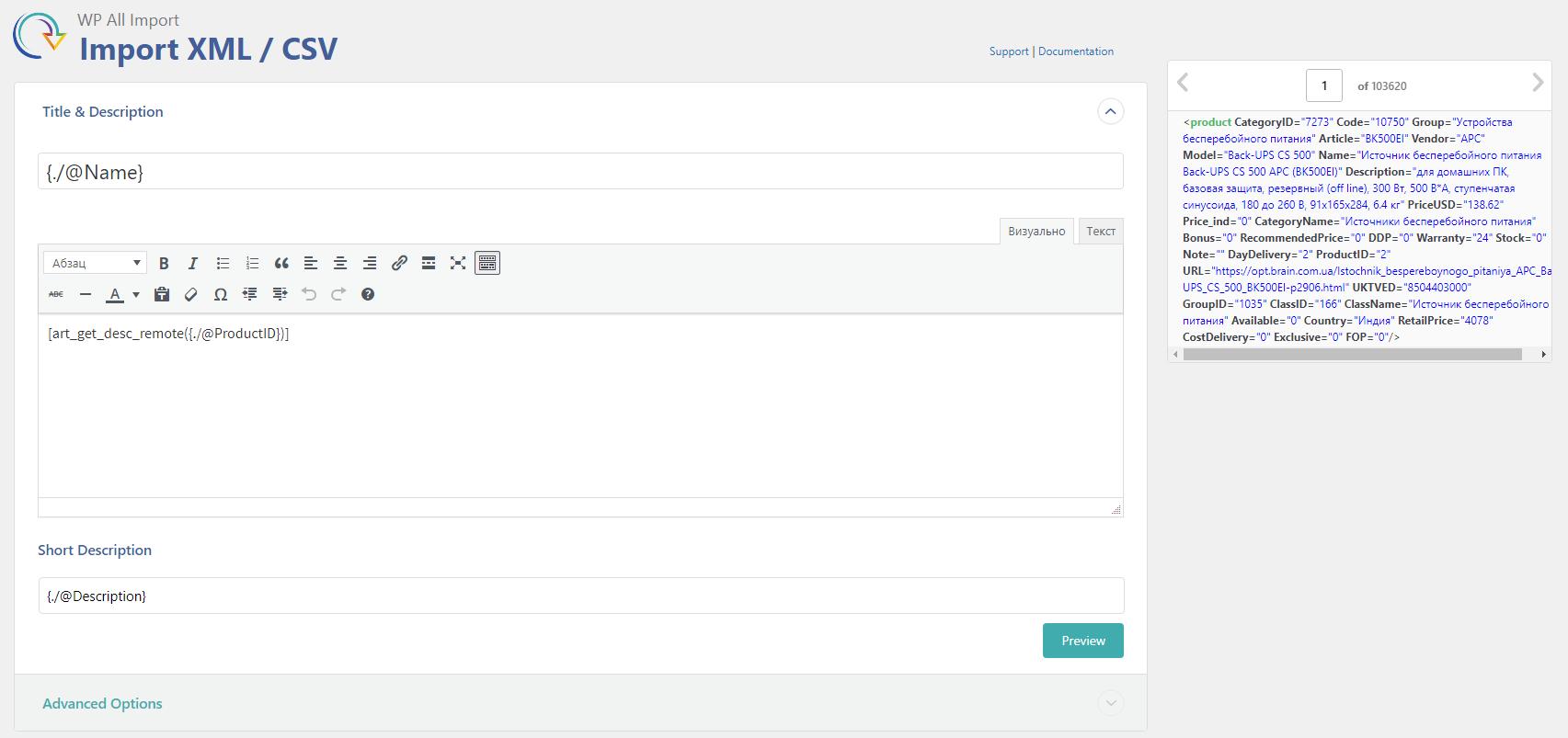 WP All Import. Эпизод 5. Импорт товаров с использованием API поставщика • 1 • Финты WordPress
