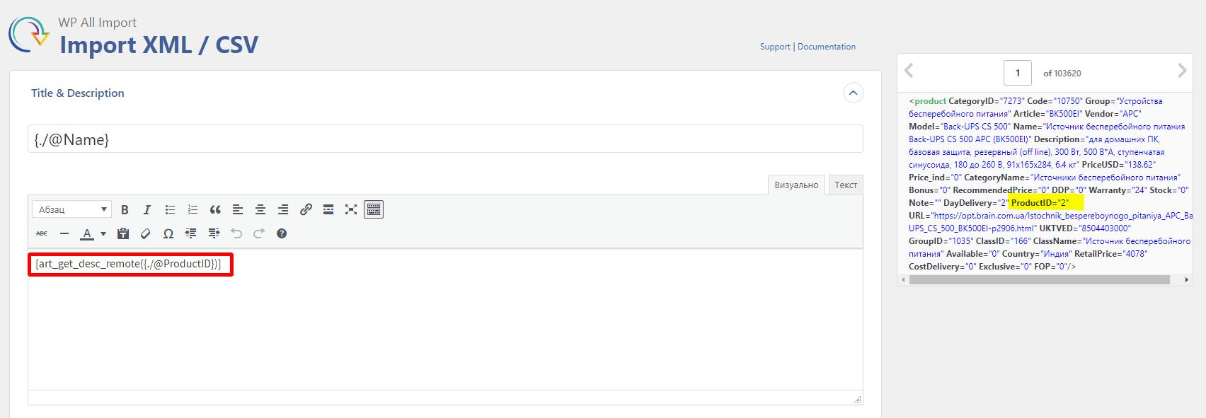 WP All Import. Эпизод 5. Импорт товаров с использованием API поставщика • 2 • Финты WordPress