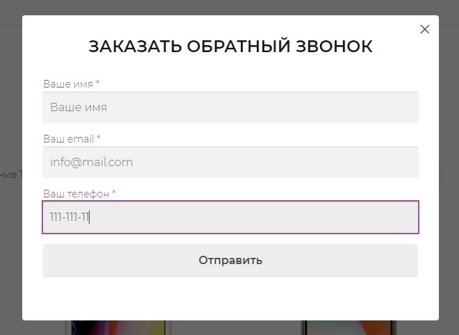 Плагин Art Feedback Button. Простой и быстрый функционал кнопки обратного звонка • 2 • Финты WordPress